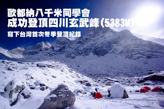 歐都納八千米同學會 成功登頂四川玄武峰歐都納八千米同學會 成功登頂四川玄武峰(5383公尺)