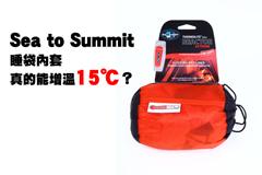 Sea to Summit 睡袋內套真的能增溫15℃?