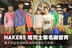 HAKERS哈克士聯名謝哲青 攜手李懿展演輕量旅行美學