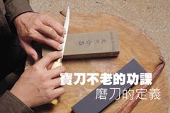 寶刀不老的功課  磨刀的定義