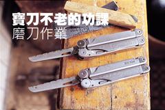 寶刀不老的功課  磨刀作業