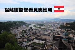 從薩爾斯堡看見奧地利