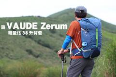 談VAUDE Zerum輕量化38升背包實測心得