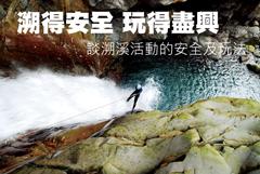 溯得安全 玩得盡興 談溯溪活動的安全及玩法