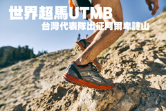 世界超馬UTMB 台灣代表隊出征阿爾卑詩山