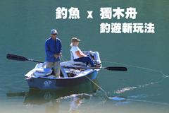 釣魚X獨木舟 釣遊新玩法