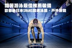 酷暑游泳最佳推薦裝備 歐都納日本SWANS競速泳鏡戶外泳鏡