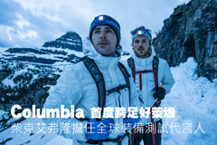 Columbia跨足好萊塢 柴克艾弗隆擔任全球裝備測試代言人