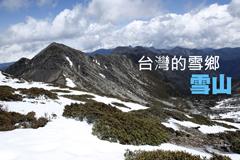 台灣的雪鄉  雪山