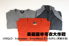UNIQLO、Icebreaker、SmartWool 美麗諾羊毛衣大作戰