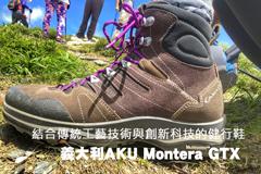 結合傳統工藝技術與創新科技的健行鞋 義大利AKU Montera