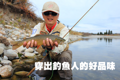 穿出釣魚人的好品味