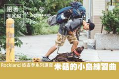 Rockland 旅遊季系列講座:米菇的小島練習曲