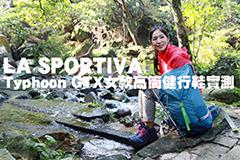 LA SPORTIVA TYPHOON GTX女款高筒健行鞋實測體驗