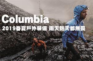 Columbia 2019春夏戶外裝備 雨天熱天都無畏