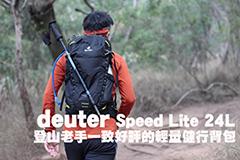 登山老手一致好評的輕量健行背包deuter Speed Lite 24L