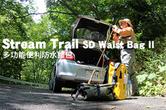 多功能便利防水腰包Stream Trail SD Waist Bag II