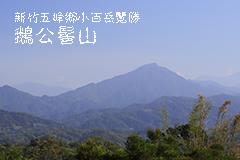 新竹五峰鄉小百岳覽勝 鵝公髻山