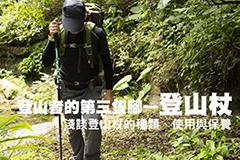 登山者的第三隻腳—登山杖