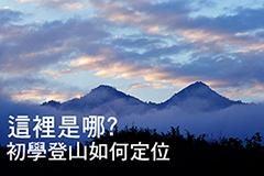這裡是哪? 初學登山如何定位
