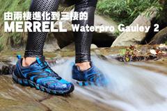 由兩棲進化到三棲的MERRELL Waterpro Gauley 2