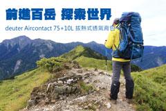 前進百岳探索世界 deuter Aircontact75+10L拔熱透氣背包