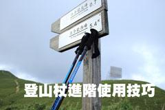 登山杖進階使用技巧