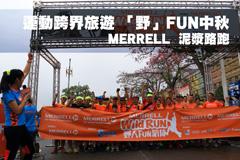 運動跨界旅遊「野」FUN中秋  MERRELL泥漿路跑