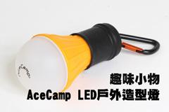 趣味小物—AceCamp LED戶外造型燈