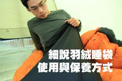 細說羽絨睡袋使用與保養方式