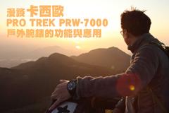 漫談卡西歐PRO TREK PRW-7000戶外腕錶的功能與應用