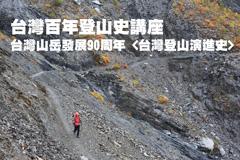 台灣百年登山史講座 - 台灣山岳發展90周年 台灣登山演進史