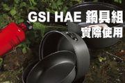 GSI HAE 鍋具組的實際使用