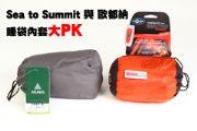 進口Sea to Summit與國產歐都納睡袋內套大PK