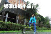 【影片】猴硐山城小旅行