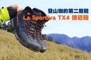 登山咖的第二雙鞋  La Sportiva TX4 接近鞋