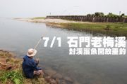 7/1石門老梅溪封溪護魚開放垂釣