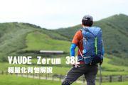 【影片】三分鐘快速認識 VAUDE Zerum 38L 輕量化背包