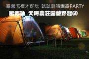 露營怎樣才好玩  試試超嗨團露  歐都納 天時農莊露營野趣GO