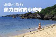海島小旅行  熱力四射的小琉球