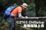 C2°H3 Chillstop機能短袖上衣