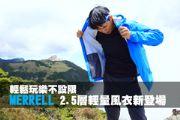 輕鬆玩樂不設限 Merrell 2.5層輕量風衣新登場