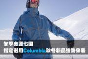 冬季奧運七國指定選用 Columbia秋冬新品強勢來襲