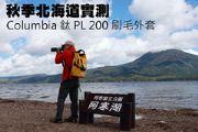 秋季北海道實測Columbia 鈦PL 200刷毛外套