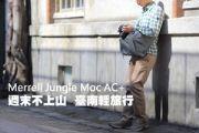Merrell Jungle Moc AC+   週末不上山  臺南輕旅行