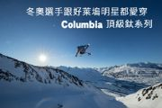 冬奧選手跟好萊塢明星都愛穿  Columbia頂級鈦系列