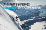穿冬奧選手保暖神器  Columbia送你去看冬奧滑雪