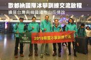 歐都納國際冰攀訓練交流啟程  擴展台灣與韓國國際山岳情誼