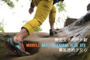 熱血女子的戶外鞋Merrell Agility Charge Flex解放妳的少女心