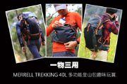 一物三用  MERRELL TREKKING 40L 多功能登山包趣味玩賞